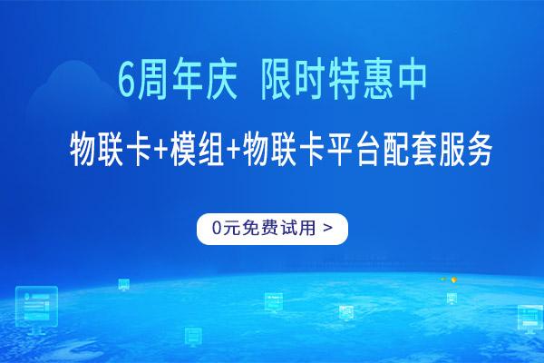 <b>电信物联卡资费多少(中国电信物联网业务怎么</b>